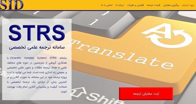 پیش نمایش سامانه ترجمه آنلاین ارائه شد
