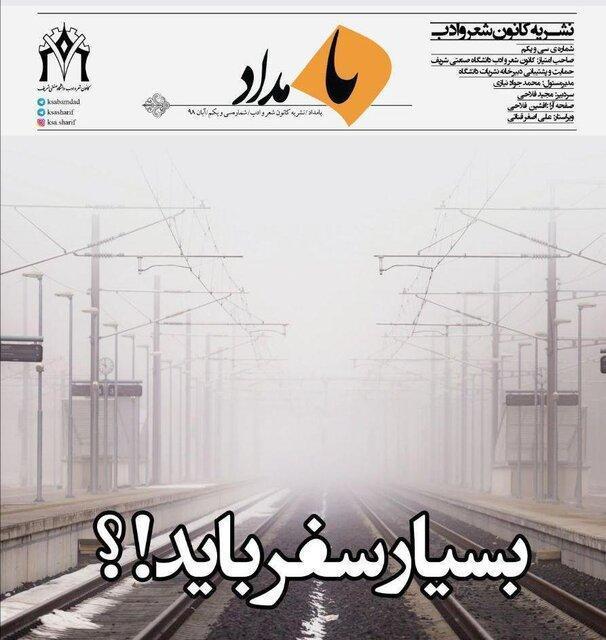 شماره جدید نشریه دانشجویی بـامداد منتشر شد