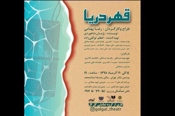 نمایش قهر دریا به پردیس تئاتر تهران می آید