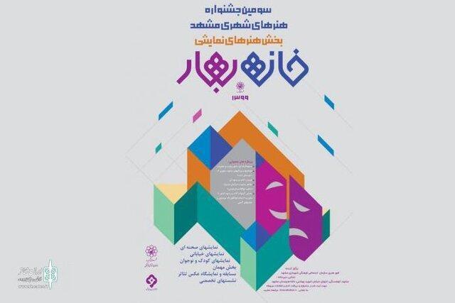تمدید بخش دانشگاهی جشنواره خانه بهار تا 22 دی ماه جاری