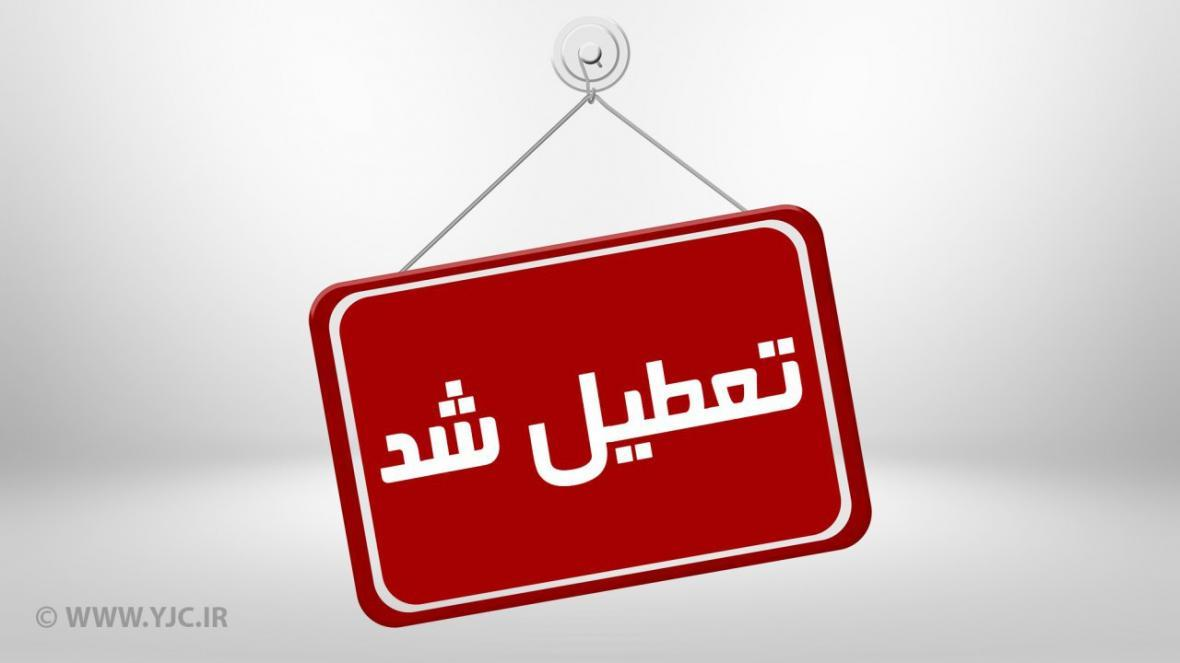 بعضی مقاطع تحصیلی استان اردبیل تعطیل شد