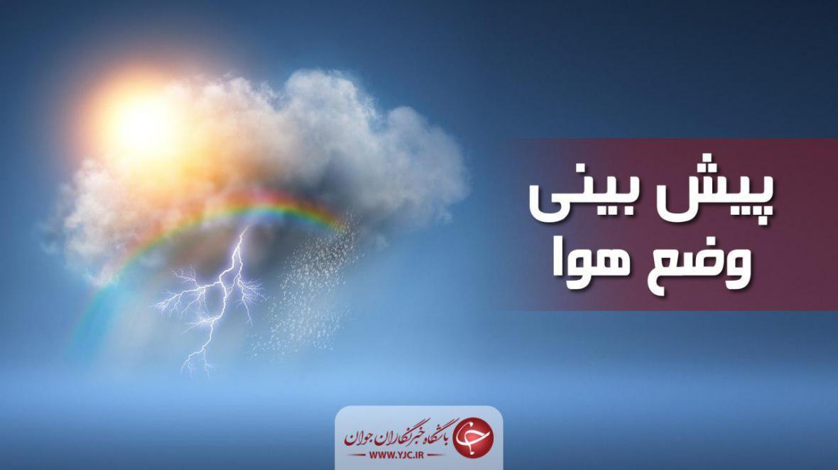شرایط آب و هوا در 13 اسفند، فعالیت سامانه بارشی در مناطق مختلف کشور