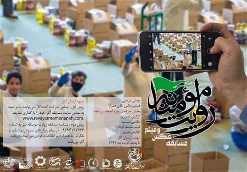 فراخوان مسابقه عکس و فیلم روایت مؤمنانه منتشر شد