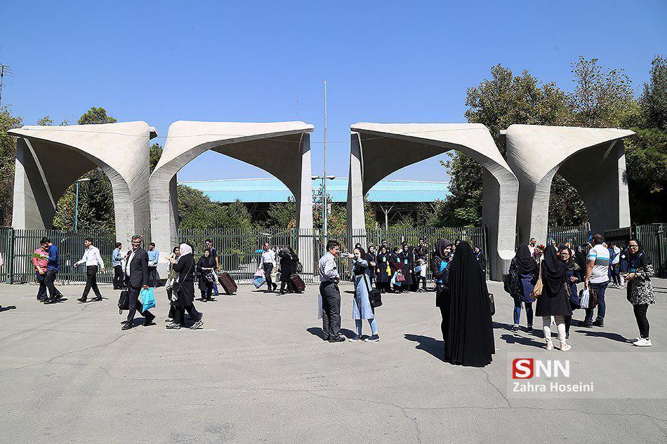 نتایج اولیه پذیرش بدون آزمون دوره کارشناسی ارشد دانشگاه تهران بروزرسانی شد
