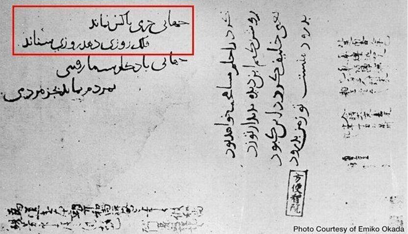 دستخطی قدیمی؛تنها سند تاریخی روابط کهن ایران و ژاپن، ایرانیانی که در دربار امپراطوری بودند و یا به آنها ریاضی می آموختند، عکس
