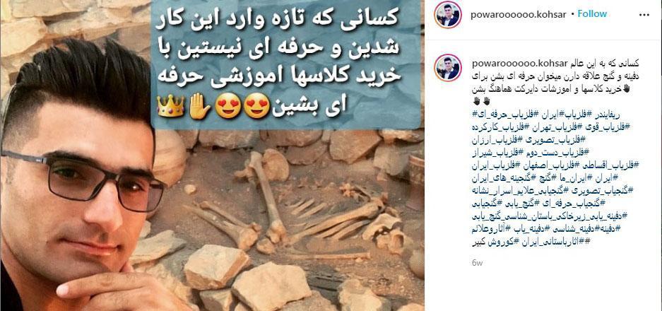 موافقت دادگستری جرقویه با درخواست یگان حفاظت میراث فرهنگی در ماجرای پوآرو، پرونده پوآرو به پلیس امنیت استان اصفهان رفت