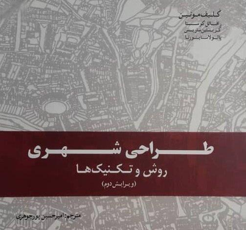 طراحی شهری منتشر شد