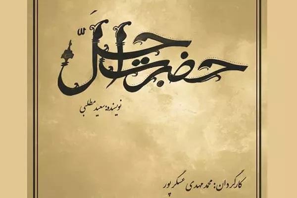 شروع پیش فراوری سریال حضرت اجل خان